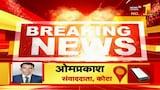 Mahro Rajasthan | अलवर में आग ने किया तांडव, भीषण आग लगने से मचा हड़कंप