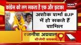 Gwalior- Congress को लग सकता है बड़ा झटका, Ashok Sharma BJP में हो सकते हैं शामिल