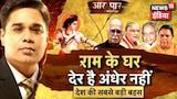 राम के घर देर है अंधेर नहीं, 28 साल बाद Ayodhya को मिला 'संपूर्ण इंसाफ़' | Aar Paar | Amish Devgan