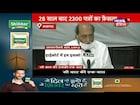 Sau Baat Ki Ek Baat | आज दिन भर की बड़ी ख़बरें | September 30, 2020 | Kishore Ajwani | News18 India
