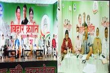 कृषि बिल को बिहार में चुनावी मुद्दा बनाएगी कांग्रेस, जानें क्या है गेम प्लान