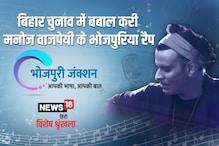 भोजपुरी भाषा में पढ़ें: बिहार चुनाव में बबाल करी मनोज वाजपेयी के भोजपुरिया रैप