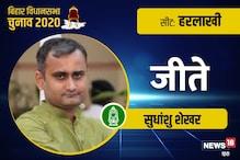Harlakhi Seat: JDU के सुधांशु शेखर ने CPI के राम नरेश को 17593 वोटों से हराया