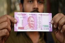 2000 रुपये के करंसी नोट्स को लेकर सरकार ने दी ये जानकारी, जानना है जरूरी