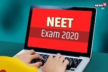 NEET आंसर-की 2020 ntaneet.nic.in पर जारी, इस डायरेक्ट लिंक से करें चेक