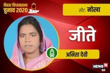 Nokha Election Live: RJD की अनीता देवी ने JDU को 17000+ वोटों से हराया