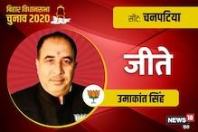 Chanpatia Seat: BJP के उमाकांत ने कांग्रेस के अभिषेक को 13469 वोटों से हराया