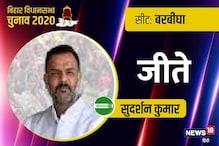 Bihar Election Result 2020 Live: बरबीघा सीट पर कांग्रेस की मामूली अंतर से हार