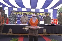 47 वारदातों का आरोपी MCC जोनल कमांडर ने सुरक्षाबल के सामने डाले हथियार
