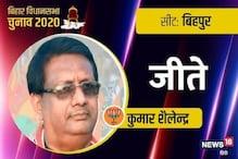 Bihar Election Result 2020 Live: बिहपुर विधानसभा सीट से BJP को मिली जीत