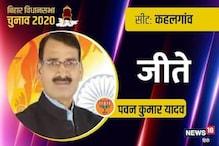 Bihar Election Result 2020 Live: कहलगांव विधानसभा सीट से कांग्रेस को करारी हार