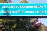 उत्तराखंडः लैंसडाउन में स्वागत नहीं है! कोरोना के डर से कैंट ने बंद किए गेट
