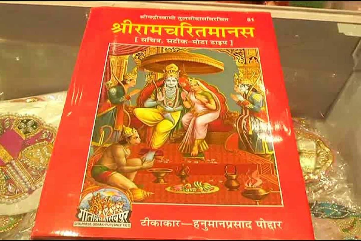 मंगल भवन अमंगल हारी द्रबहु सू दशरथ अजर बिहारी. राम सियाराम-सियाराम जय जय राम. ऐसी चौपाईयां अभी तक आप अखण्ड रामयाण के पाठ के वक्त सुनते थे, लेकिन अब आपको ये चौपाई मेरठ के चौधरी चरण सिंह विश्वविद्यालय में गूंजती हुई सुनाई देगी. क्योंकि अब मेरठ के चौधरी चरण सिंह विश्वविद्यालय में श्रीरामचरितमानस और श्रीमद्भगवत गीता पढ़ाई जाएगी. इस कोर्स की शुरुआत साल 2021 के सत्र से होगी.