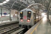 कल से बहादुरगढ़ से इंद्रलोक और कीर्ति नगर तक चलेगी मेट्रो, ये रहेगी 'Timing'