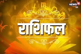 Horoscope Today, 17 September 2020: तुला, वृश्चिक और धनु राशि वालों को होगा धन का लाभ