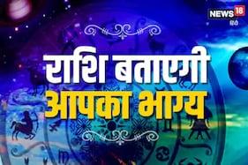 Horoscope Today, 18 September 2020: मकर, कुंभ और मीन राशि वाले जीवन को करें भरपूर एन्जॉय