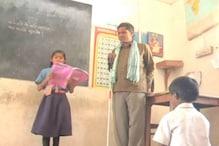 मिलिए मास्टर हरिशंकर कुर्रे से, जो मन की आंखों से रौशन कर रहे बच्चों की जिंदगी