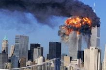 9/11 यानि वो दिन जब वर्ल्ड ट्रेड सेंटर पर आतंकी हमले से दहल गई थी दुनिया