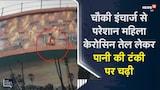 Viral Video : चौकी इंचार्ज से परेशान महिला केरोसिन तेल लेकर पानी की टंकी पर चढ