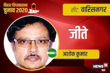 Warisnagar Election Result Live: JDU के अशोक कुमार जीते, CPI(ML) के फूलबाबू को