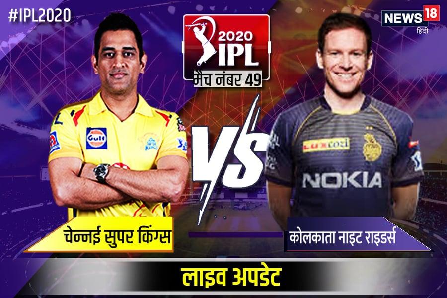 CSK vs KKR Live Score, IPL 2020: कोलकाता नाइट राइडर्स की बल्लेबाजी शुरू, शुभमन-राणा ने दी तेज शुरुआत - News18 हिंदी