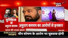 यौन शोषण के मामले में फिल्ममेकर Anurag Kashyap से आज पुलिस करेगी पूछताछ | News18 India