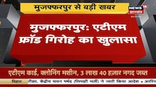 Muzaffarpur: ATM फ्रॉड गिरोह का हुआ खुलासा, Gang से जुड़े पांच शातिर गिरफ्तार