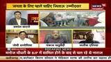Gwalior Chambal की कितनी सीटों पर फंसा है BJP का पेंच ? | Jawab To Dena Hoga | Praveen Dubey