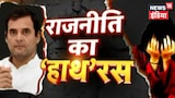 Hathras कांड पर सियासी संग्राम: हाइवे पर Rahul से हाथापाई का सच, हाथरस पर सियासत से 'हाथ' को ताकत ?