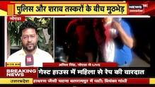 Prayagraj में मनचले को छात्रा से छेड़खानी करना पड़ा भारी, जमकर की पिटाई । Up Express