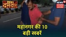 Top 10 | Top 10 Mahanagar News Headlines | ख़बरें फटाफट अंदाज़ में | 2 October 2020