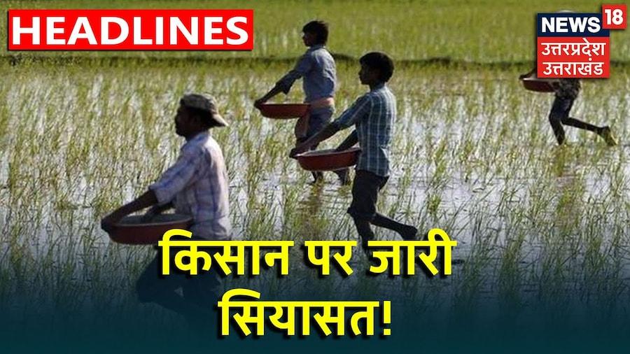 Kisan कानून पर सियासत के बाद Uttarakhand BJP ने  किसान मोर्चा को किया सक्रिय