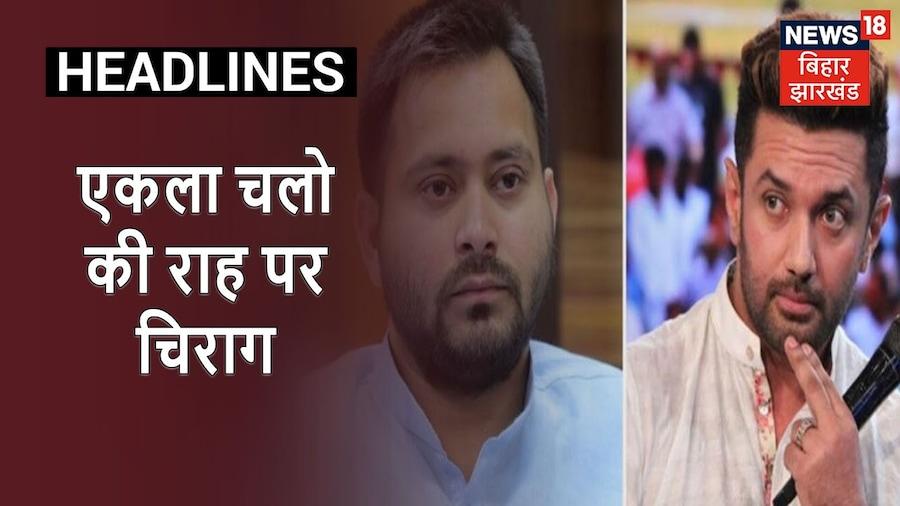 Bihar Election : किसी भी वक़्त टूट सकता है NDA, Chirag Pasavan होंगे महागठबंधन में शामिल