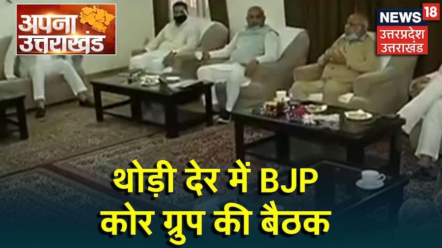 Dehradun: थोड़ी देर में BJP कोर ग्रुप की बैठक, शिकवे-शिकायतों के बीच होगी पार्टी के प्लान की चर्चा