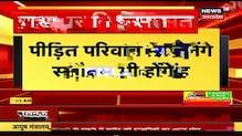 Hathras मामले में गरमाई सियासत, Congress आज न्याय दिलाने के लिए करेगी सत्याग्रह