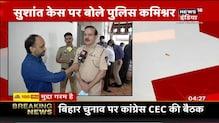 """SC हमारे जांच से संतुष्ट थी"", Mumbai पुलिस Commissioner Param Bir Singh की Exclusive बातचीत"