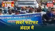 UP Uttarakhand Express 100 | Top Evening News Headlines | ख़बरें फटाफट अंदाज़ में | 5 October