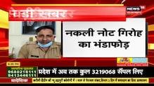 Mahro Shahar | Dungarpur हिंसा मामले में BTP नेता Umesh Damore गिरफ्तार