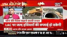 China की भारत को गीदड़भभकी, कहा - युद्ध में काम नहीं आएगा ' Atal Tunnel' | News18 India