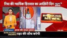 Rhea Chakraborty न्यायिक हिरासत का आज आखिरी दिन, आज फिर दे सकती हैं जमानत की अर्ज़ी