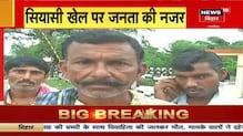 Bihar Election 2020: RJD के टिकट पर Mokama से ताल ठोकेंगे बाहुबली Anant Kumar Singh