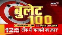 Bullet 100 | Top Afternoon News Headlines | खबरें फटाफट अंदाज़ में | 6 October 2020