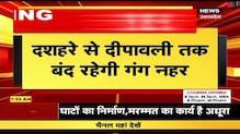 Haridwar: कुंभ को लेकर एक्शन में Trivendra सरकार, सीएम ने बुलाई मीटिंग । Uttarakhand Express