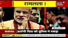 Ayodhya: 1 अरब के ऊपर पहुंचा रामलला का 'खजाना', भक्तों ने दिल खोलकर किया दान