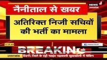 Dehradun: कुंभ को लेकर CM Trivendra ने बुलाई अहम बैठक, कई मुद्दों पर होगी चर्चा । Apna Uttarakhand