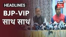 Bihar Vidhan Sabha चुनाव में BJP और VIP का हुआ Alliance, जानिए इसपर लोगों की प्रतिक्रिया