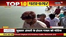 Top 10 Mahanagar News | Aaj Ki Taza Khabar | Top Headlines | 9 Oct 2020 | News 18 UP Uttarakhand