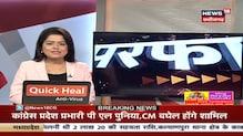 Raipur में Congress का किसान सम्मेलन आज, PL. Punia और CM Baghel लेंगे हिस्सा |SuperFast Chhattisgarh