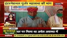 30 Minute Mein Rajasthan | Top Morning News Headlines | खबरें फटाफट अंदाज़ में | 10 October 2020