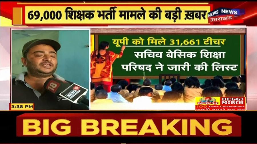 UP Teacher Recruitment 2020 News In Hindi,  UP 69000 Shikshak Bharti Latest News,  On Cm Yogi